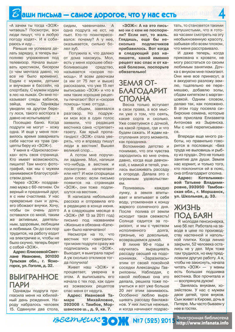 Вестник ЗОЖ №7 (525) 2015 страница 4