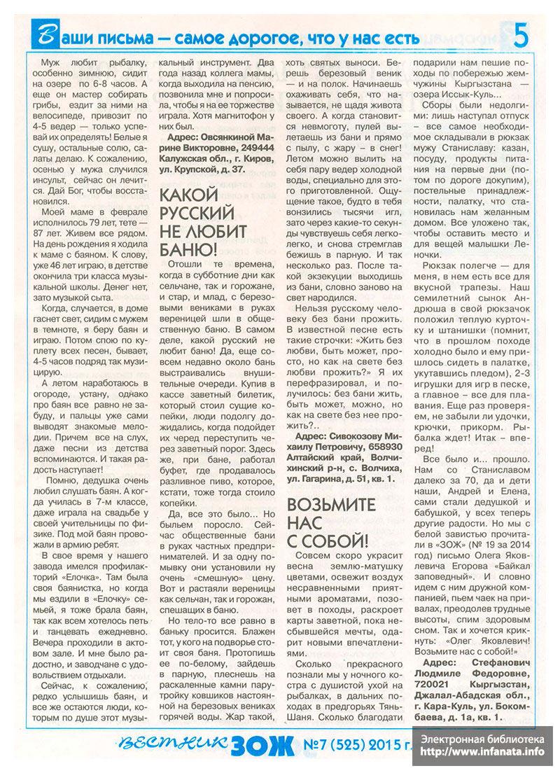 Вестник ЗОЖ №7 (525) 2015 страница 5