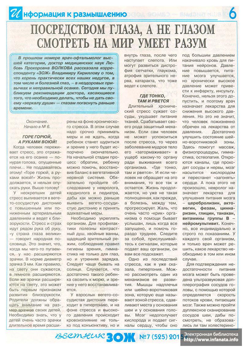 Вестник ЗОЖ №7 (525) 2015 страница 6