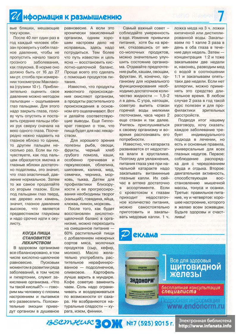 Вестник ЗОЖ №7 (525) 2015 страница 7