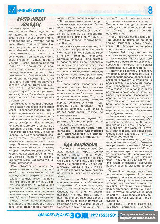 Вестник ЗОЖ №7 (525) 2015 страница 8
