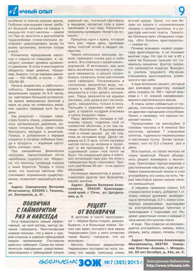 Вестник ЗОЖ №7 (525) 2015 страница 9