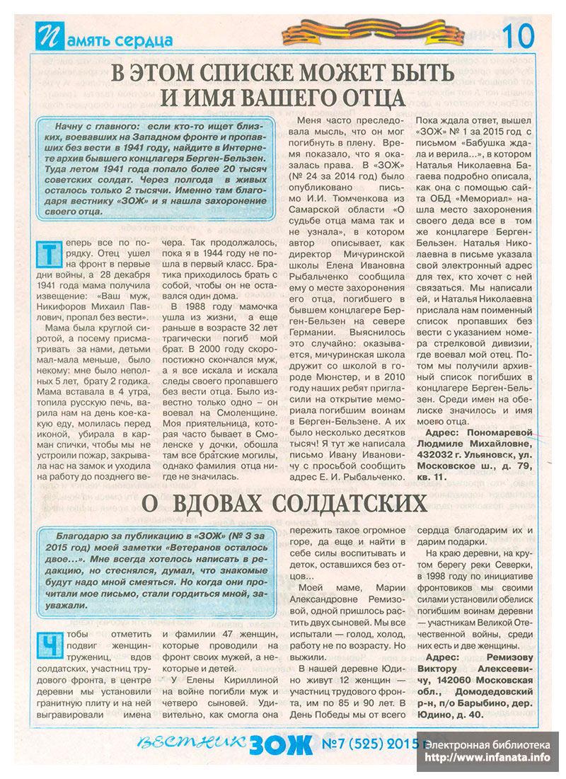 Вестник ЗОЖ №7 (525) 2015 страница 10