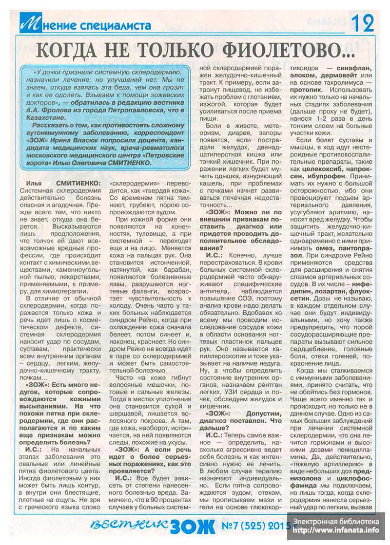 Вестник ЗОЖ №7 (525) 2015 страница 12