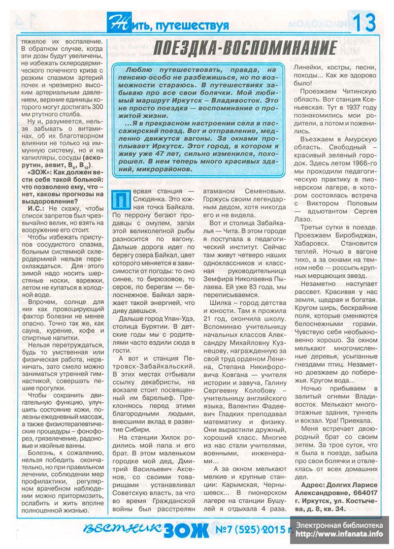 Вестник ЗОЖ №7 (525) 2015 страница 13