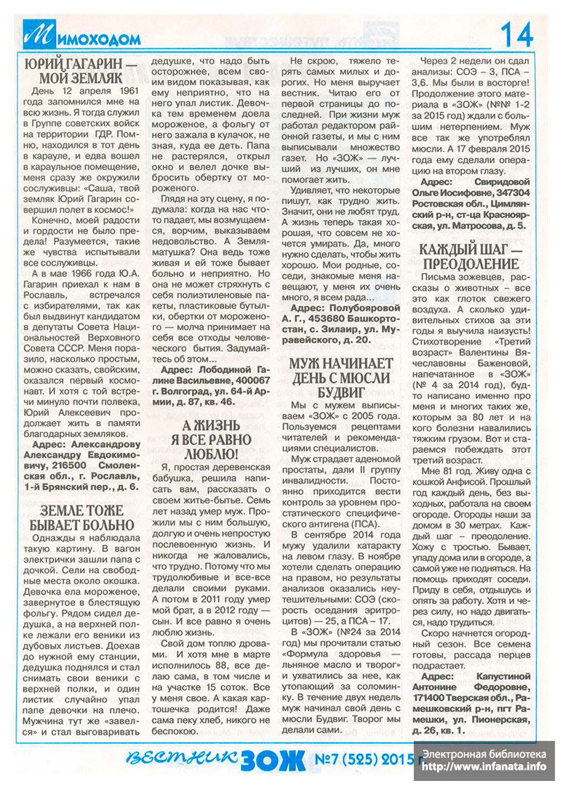 Вестник ЗОЖ №7 (525) 2015 страница 14