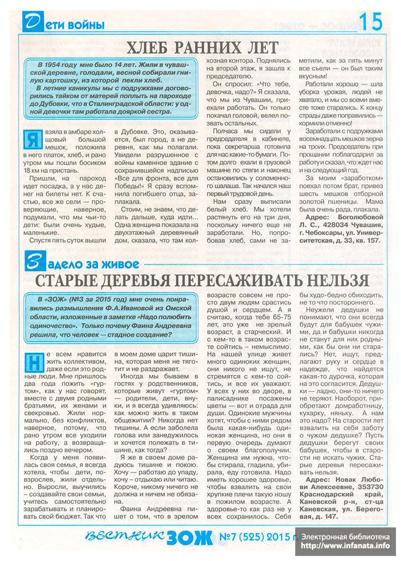 Вестник ЗОЖ №7 (525) 2015 страница 15