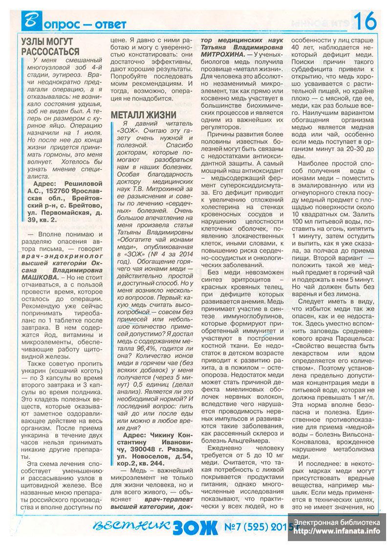 Вестник ЗОЖ №7 (525) 2015 страница 16
