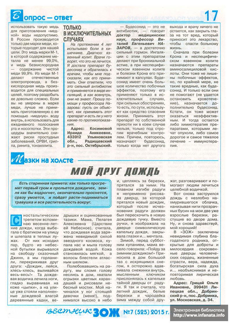 Вестник ЗОЖ №7 (525) 2015 страница 17