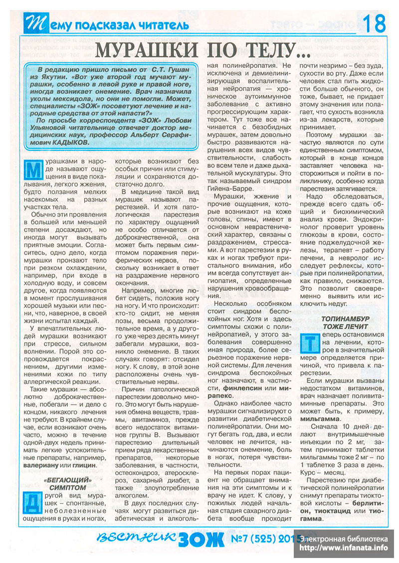 Вестник ЗОЖ №7 (525) 2015 страница 18