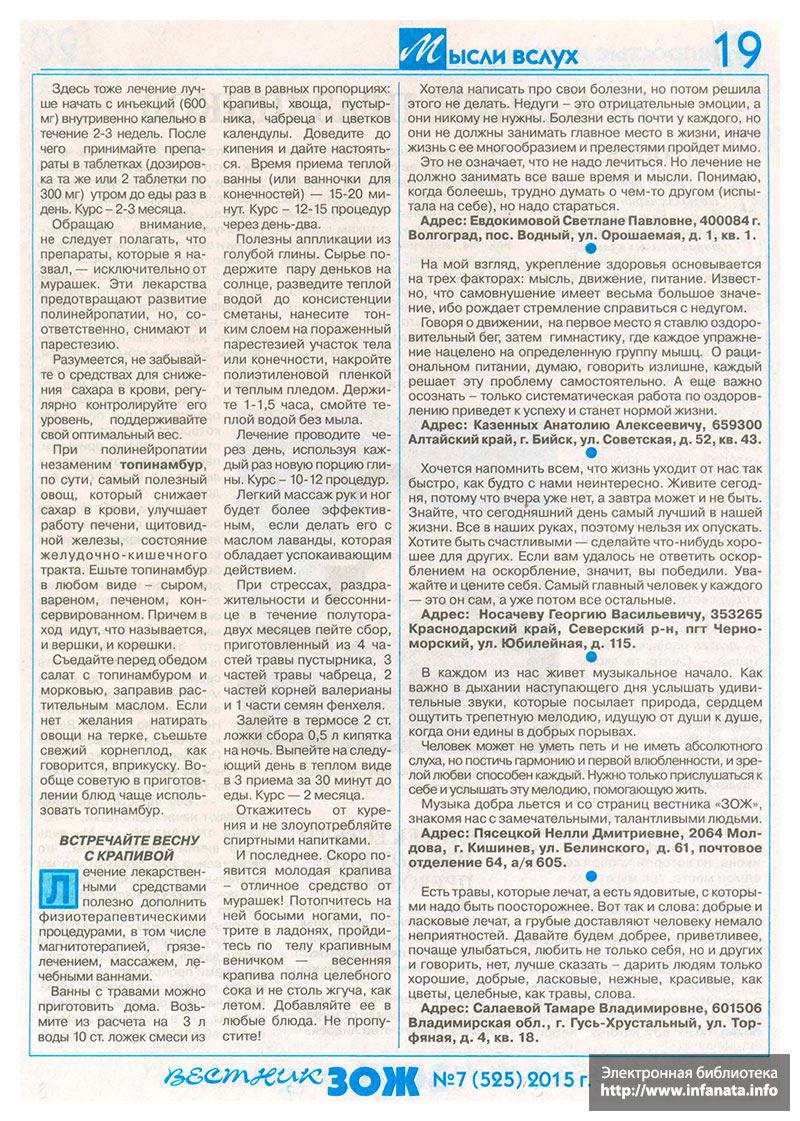 Вестник ЗОЖ №7 (525) 2015 страница 19