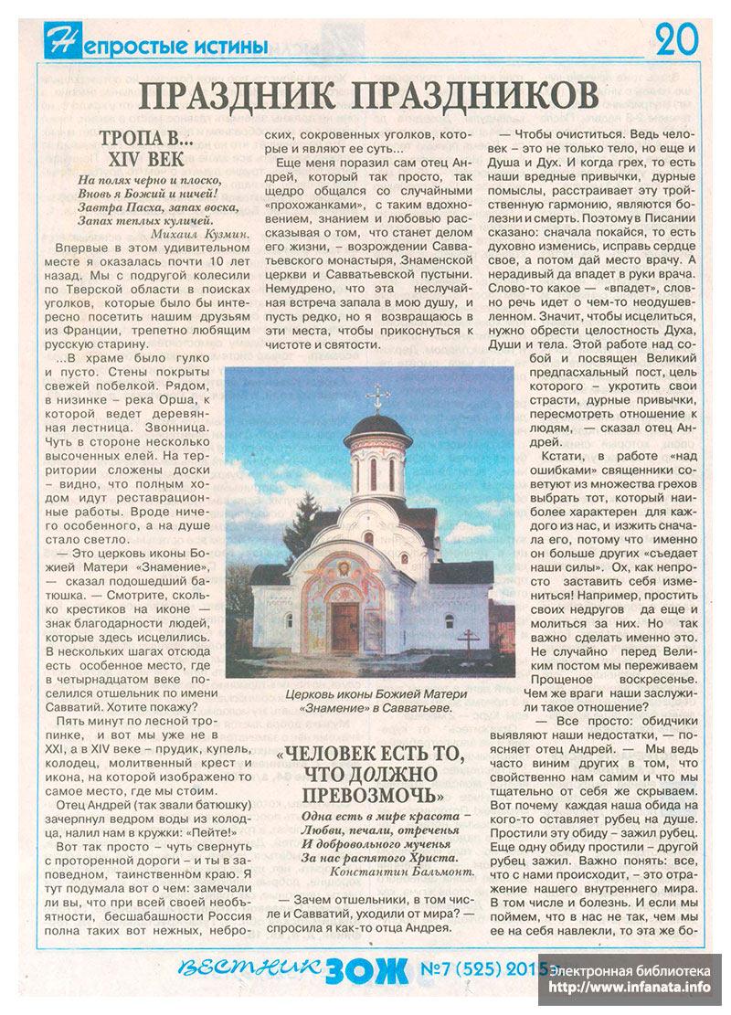Вестник ЗОЖ №7 (525) 2015 страница 20