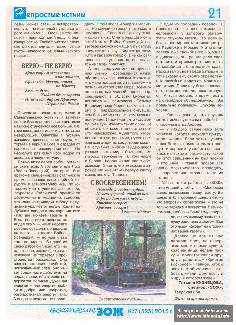 Вестник ЗОЖ №7 (525) 2015 страница 21