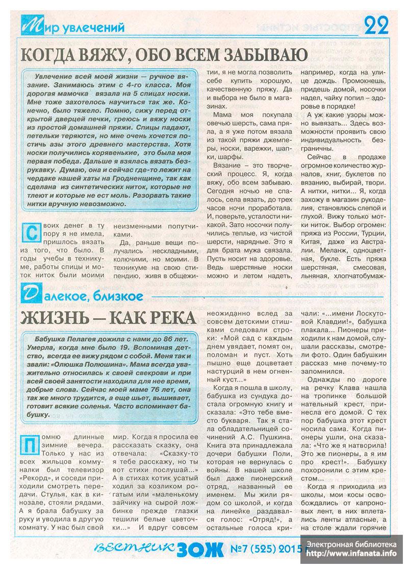 Вестник ЗОЖ №7 (525) 2015 страница 22