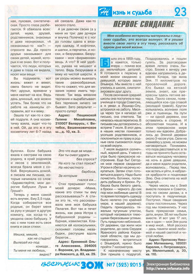 Вестник ЗОЖ №7 (525) 2015 страница 23