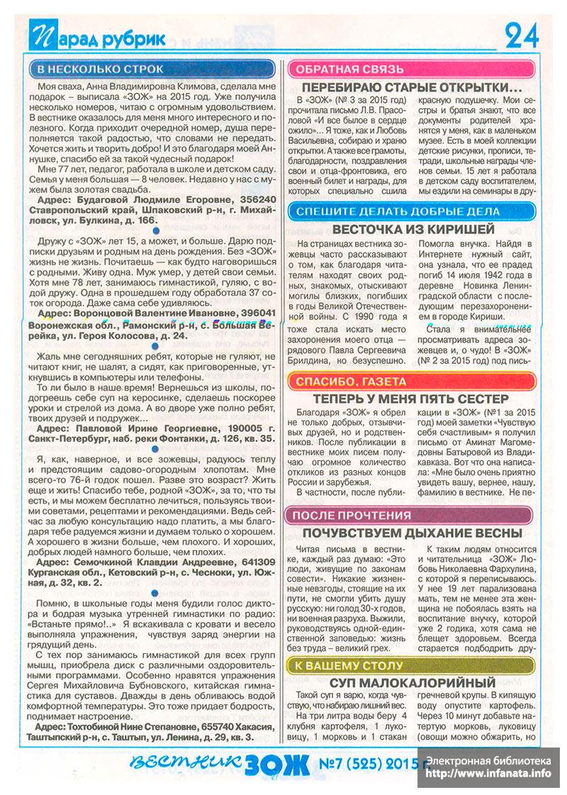 Вестник ЗОЖ №7 (525) 2015 страница 24