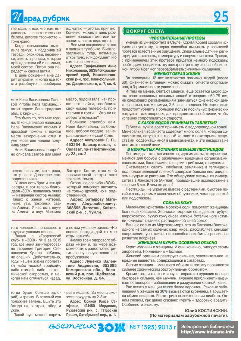 Вестник ЗОЖ №7 (525) 2015 страница 25