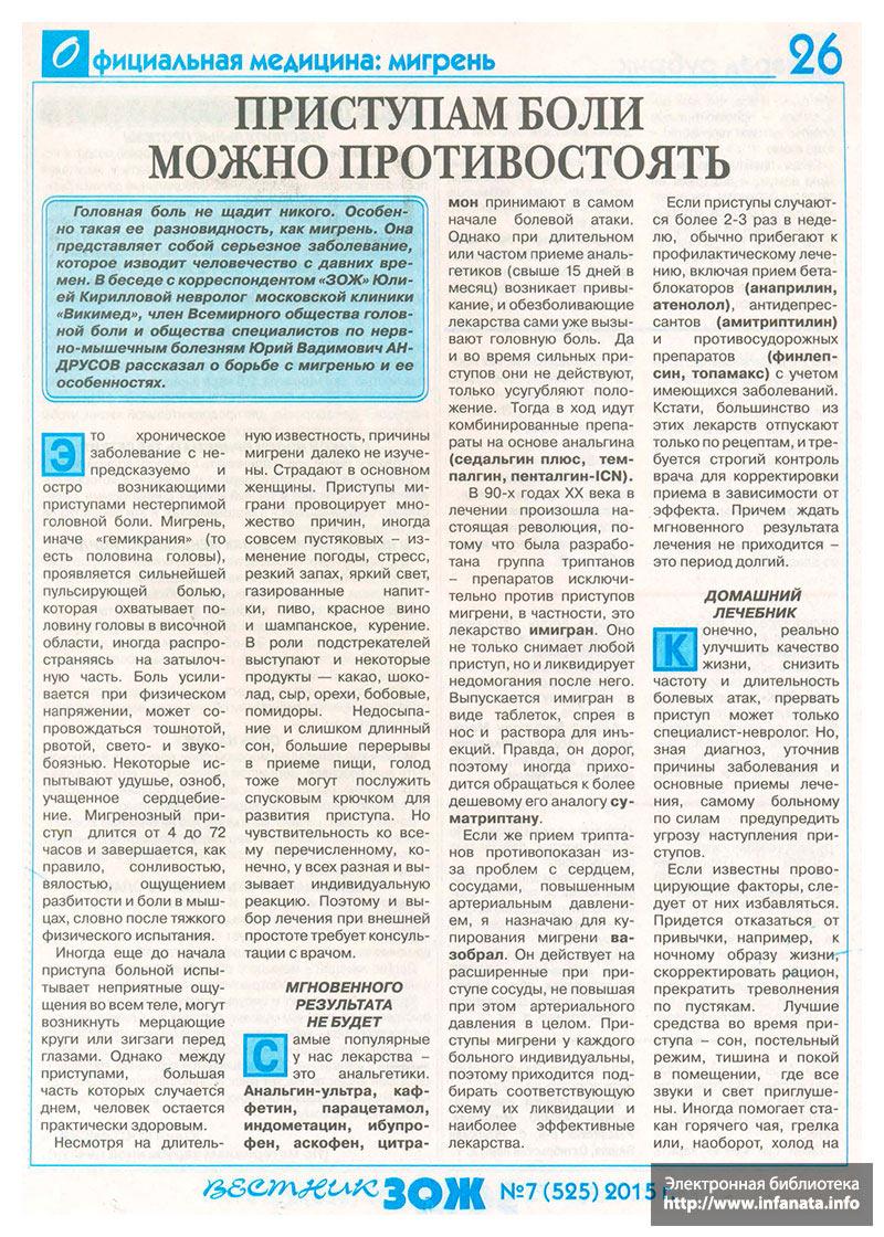 Вестник ЗОЖ №7 (525) 2015 страница 26