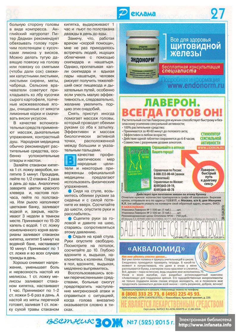 Вестник ЗОЖ №7 (525) 2015 страница 27