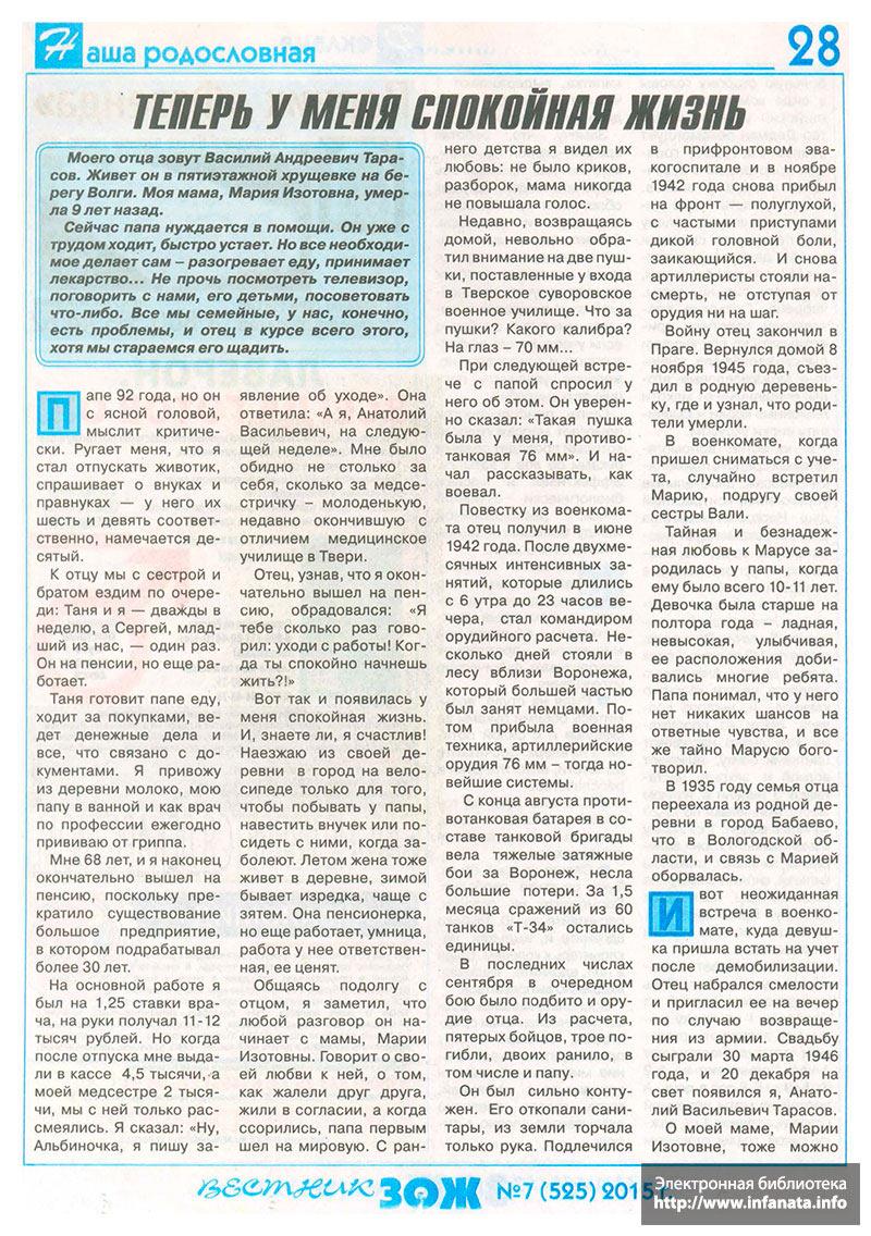 Вестник ЗОЖ №7 (525) 2015 страница 28