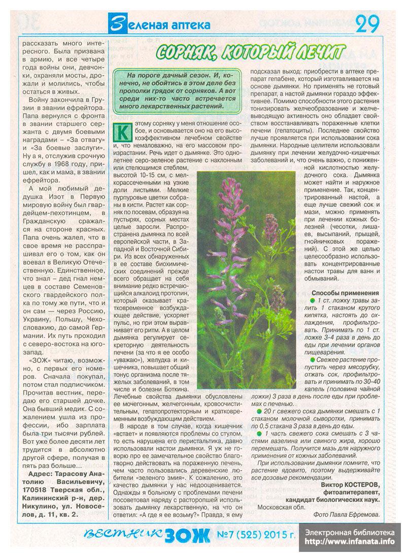 Вестник ЗОЖ №7 (525) 2015 страница 29