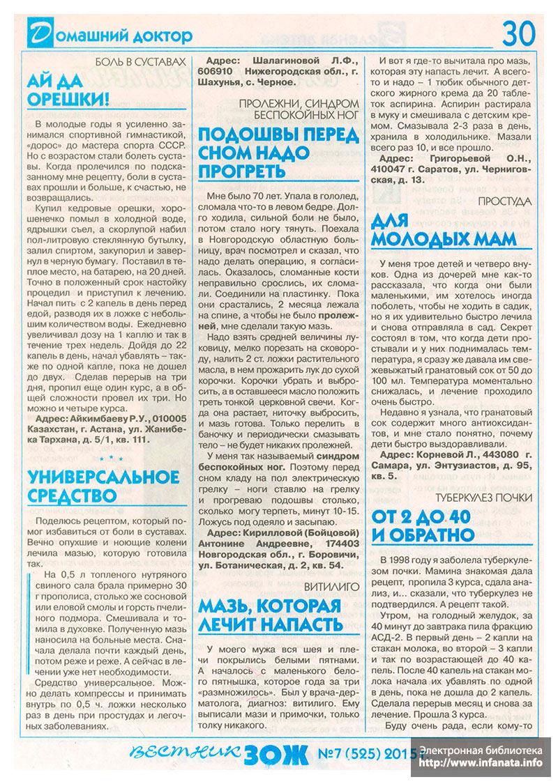 Вестник ЗОЖ №7 (525) 2015 страница 30