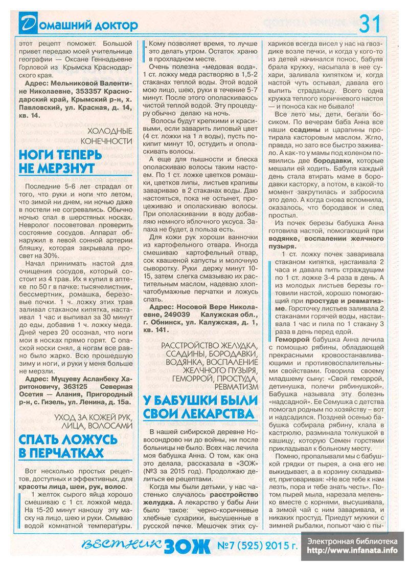 Вестник ЗОЖ №7 (525) 2015 страница 31