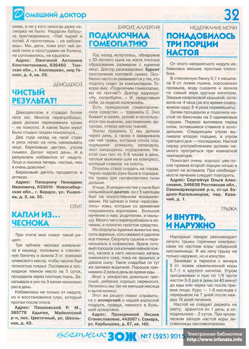 Вестник ЗОЖ №7 (525) 2015 страница 32