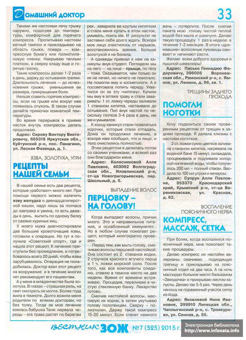 Вестник ЗОЖ №7 (525) 2015 страница 33