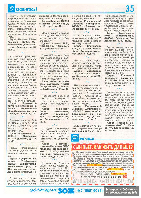 Вестник ЗОЖ №7 (525) 2015 страница 35
