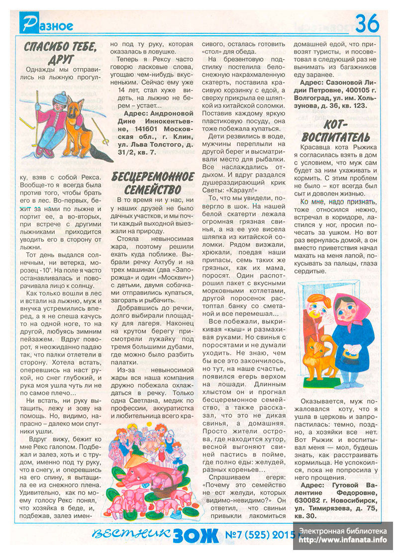 Вестник ЗОЖ №7 (525) 2015 страница 36