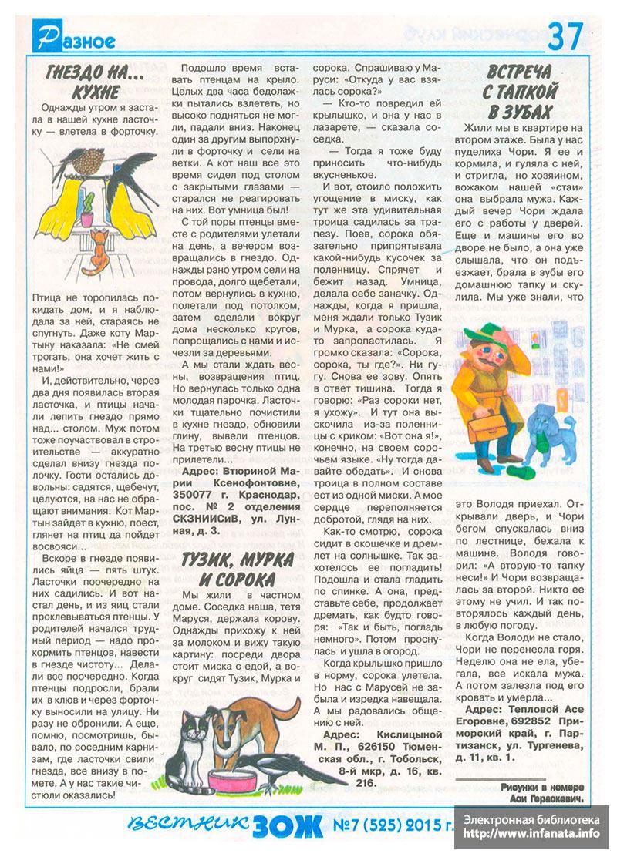 Вестник ЗОЖ №7 (525) 2015 страница 37