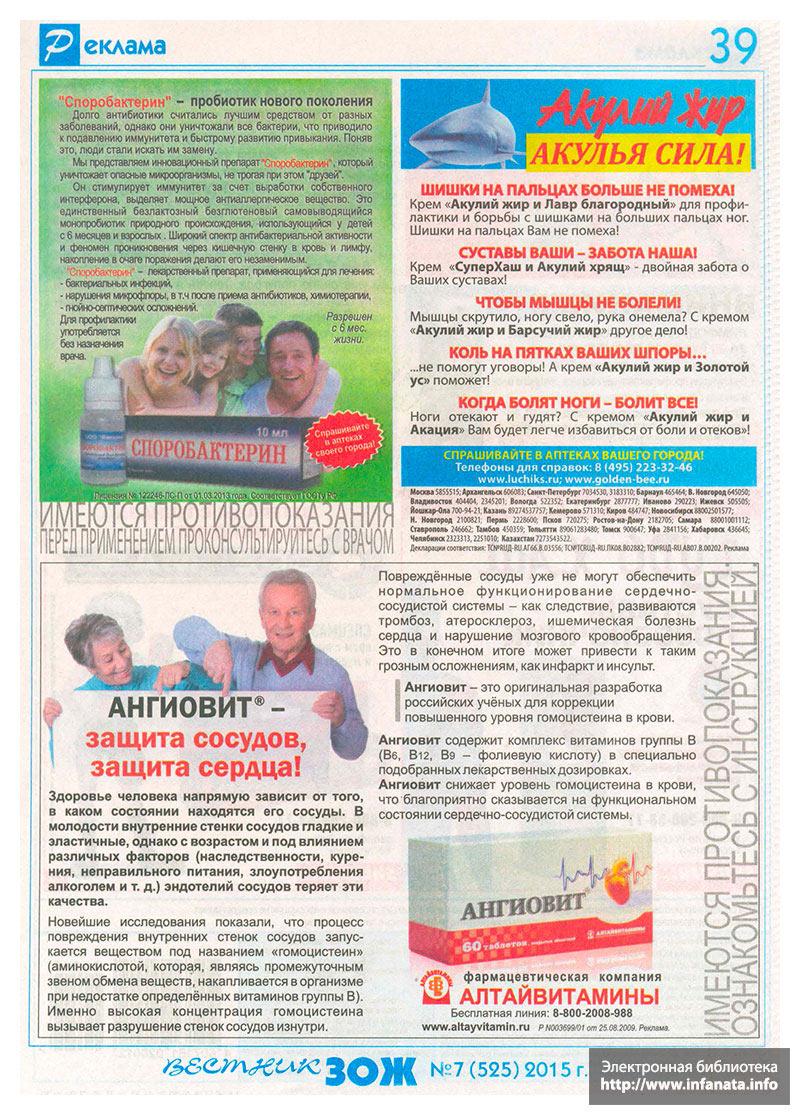 Вестник ЗОЖ №7 (525) 2015 страница 39