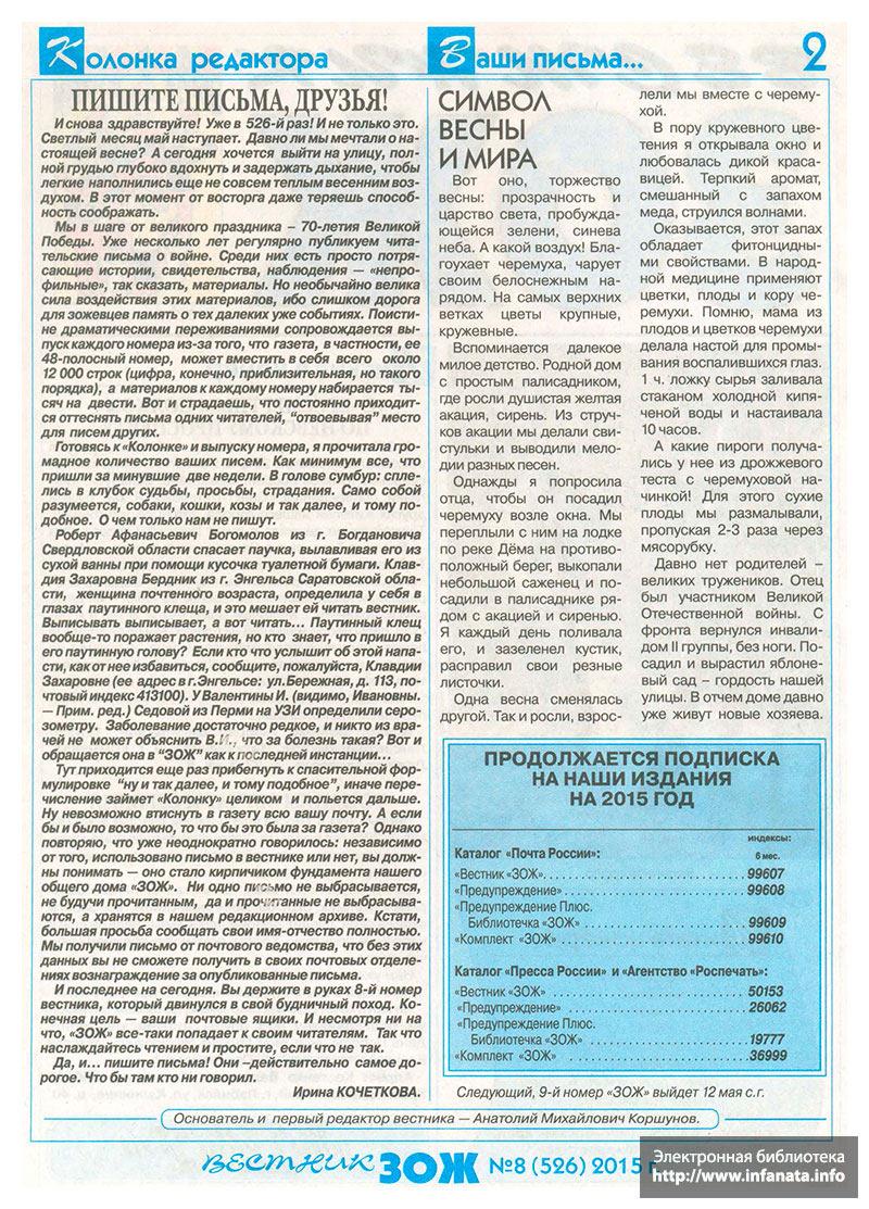 Вестник ЗОЖ №8 (526) 2015 страница 2