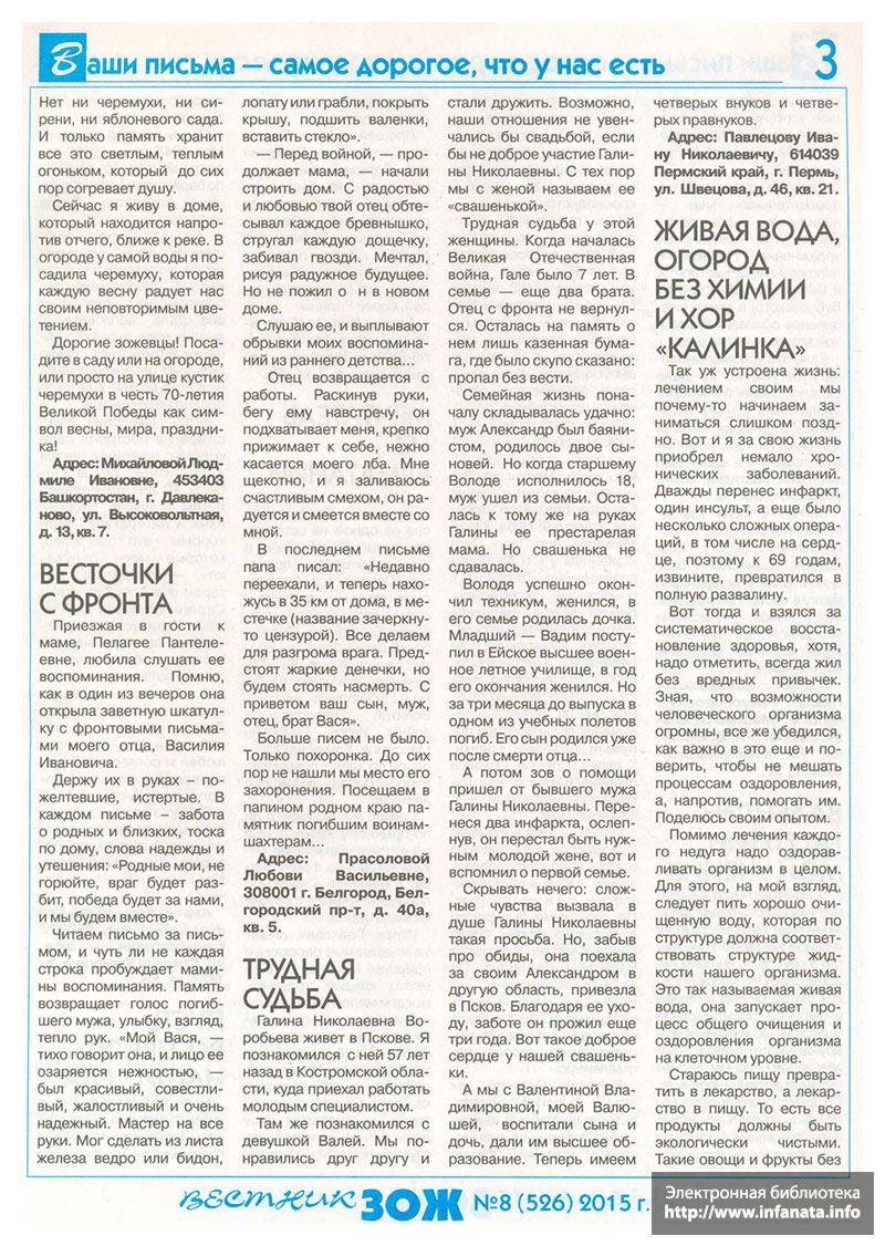 Вестник ЗОЖ №8 (526) 2015 страница 3