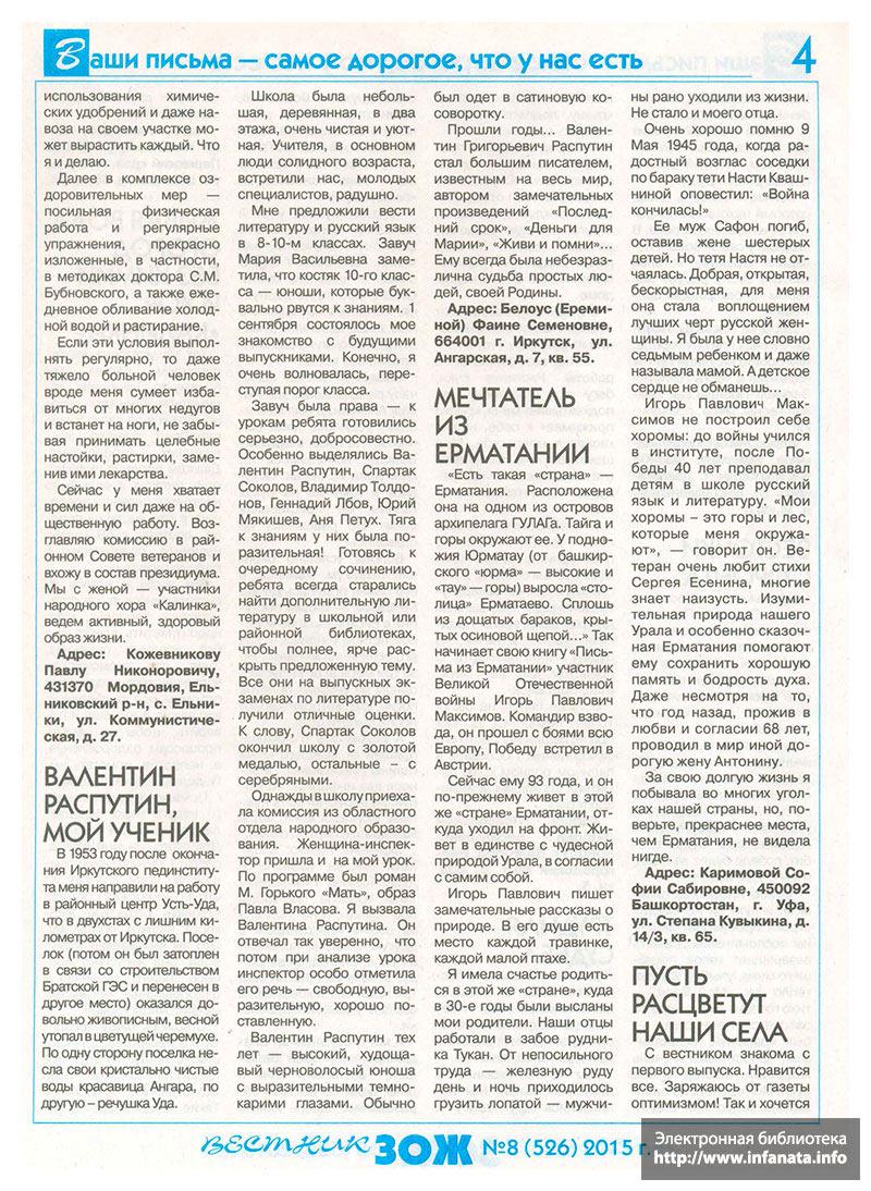Вестник ЗОЖ №8 (526) 2015 страница 4