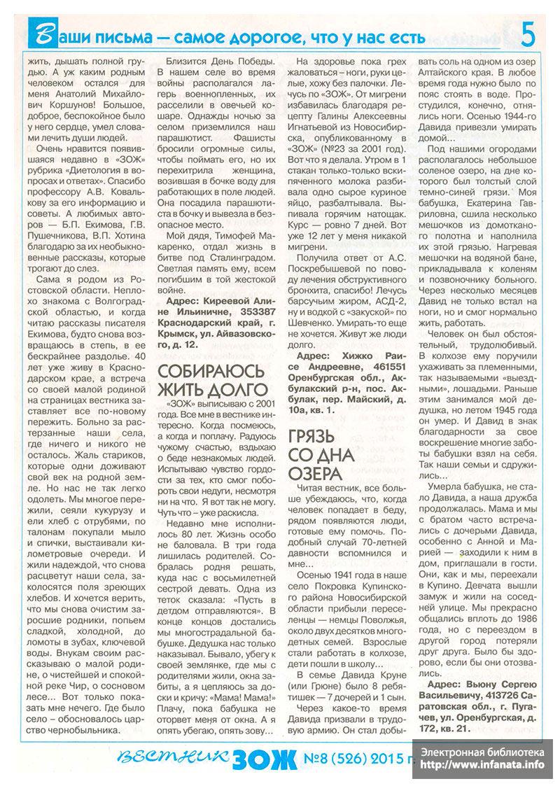 Вестник ЗОЖ №8 (526) 2015 страница 5