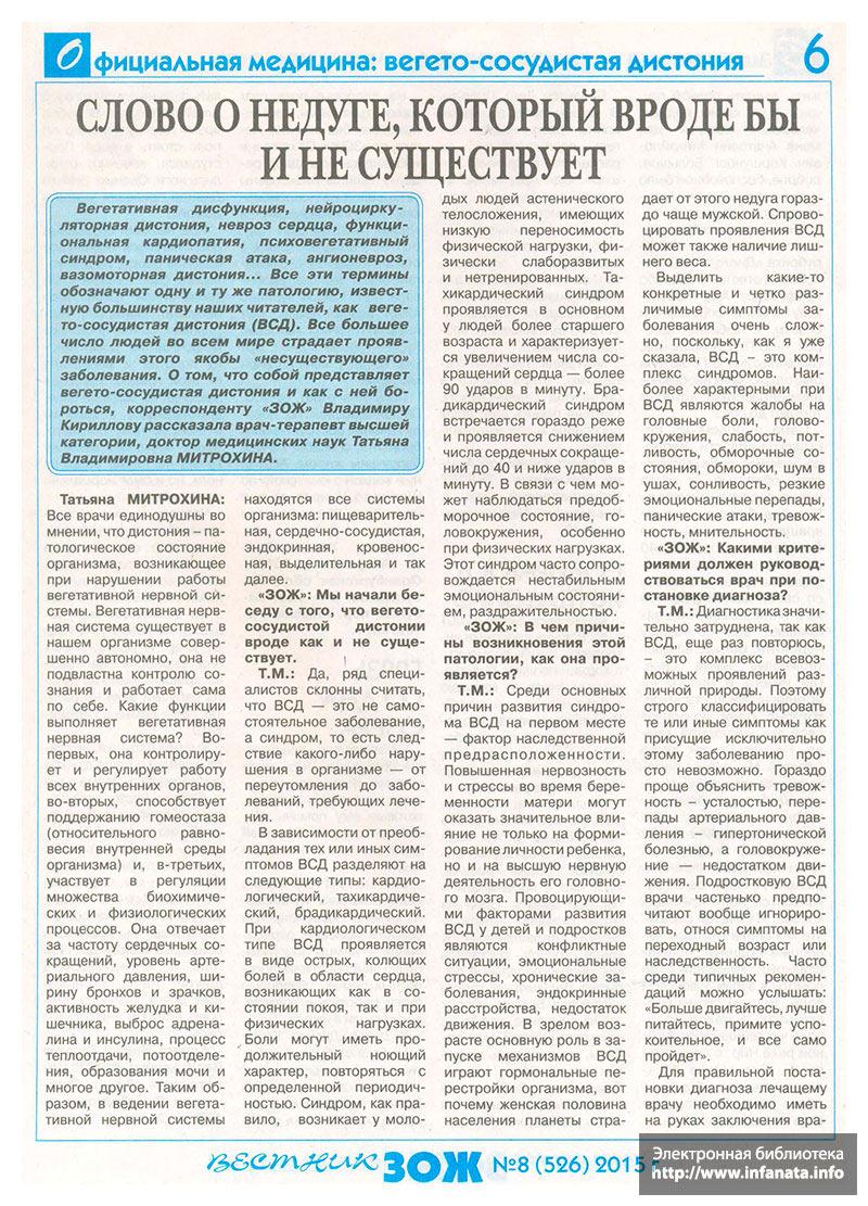 Вестник ЗОЖ №8 (526) 2015 страница 6