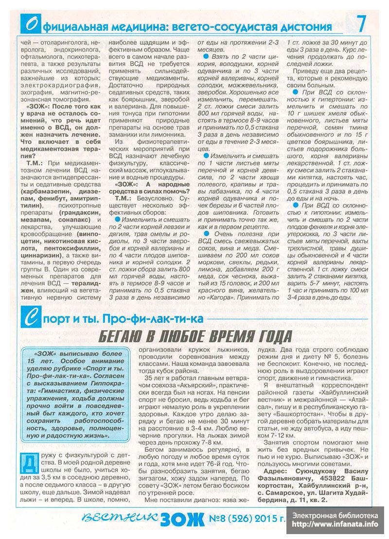 Вестник ЗОЖ №8 (526) 2015 страница 7