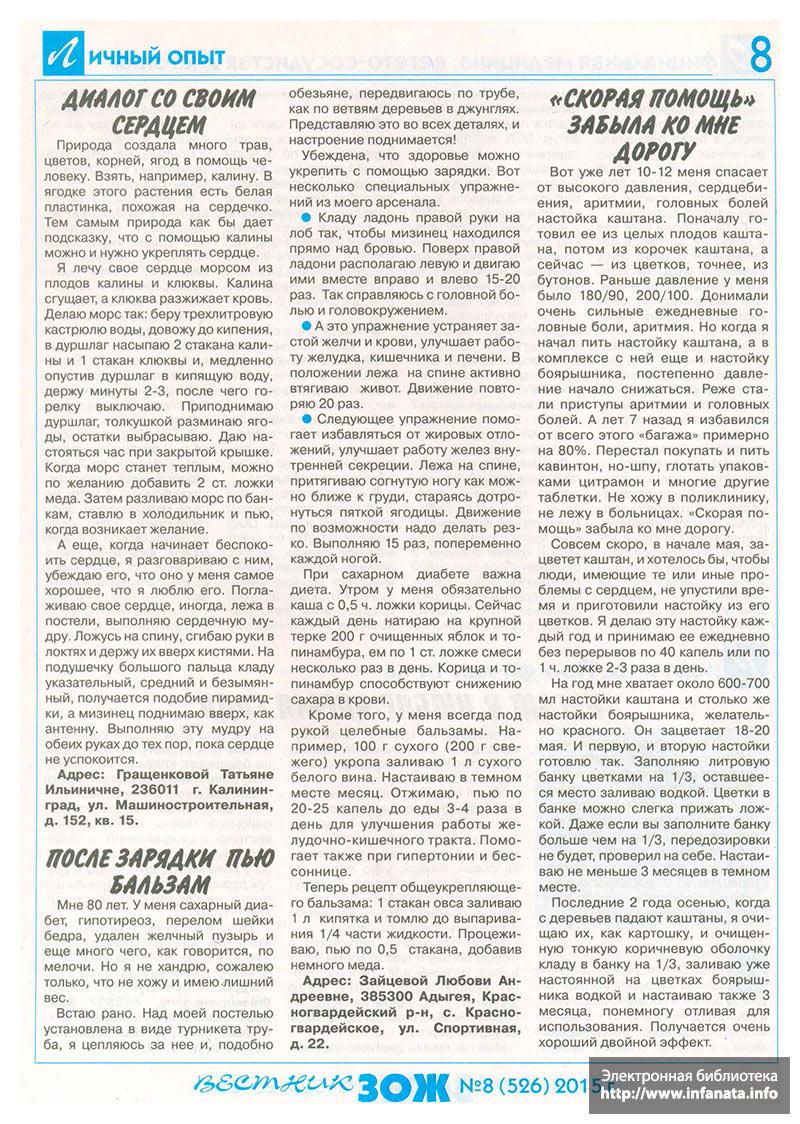 Вестник ЗОЖ №8 (526) 2015 страница 8
