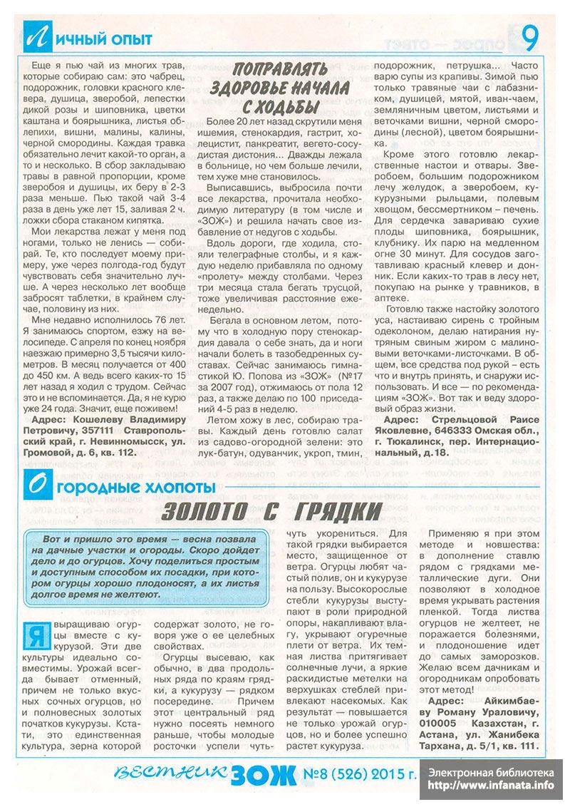 Вестник ЗОЖ №8 (526) 2015 страница 9