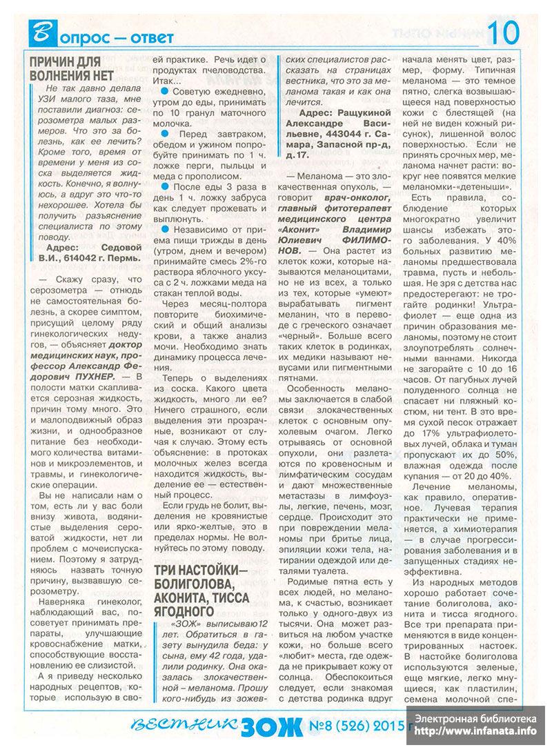 Вестник ЗОЖ №8 (526) 2015 страница 10