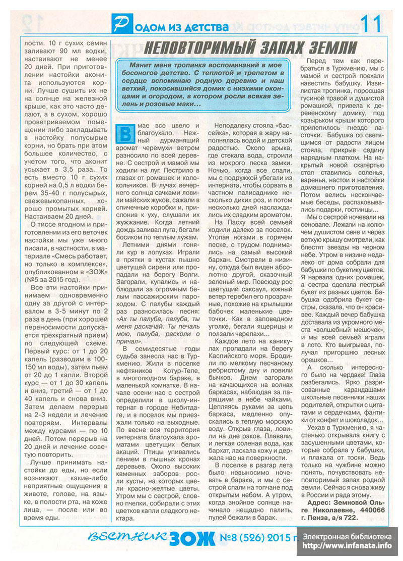 Вестник ЗОЖ №8 (526) 2015 страница 11