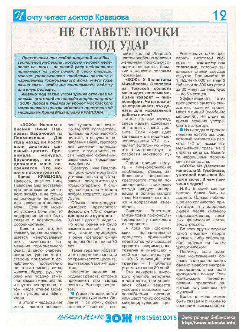 Вестник ЗОЖ №8 (526) 2015 страница 12