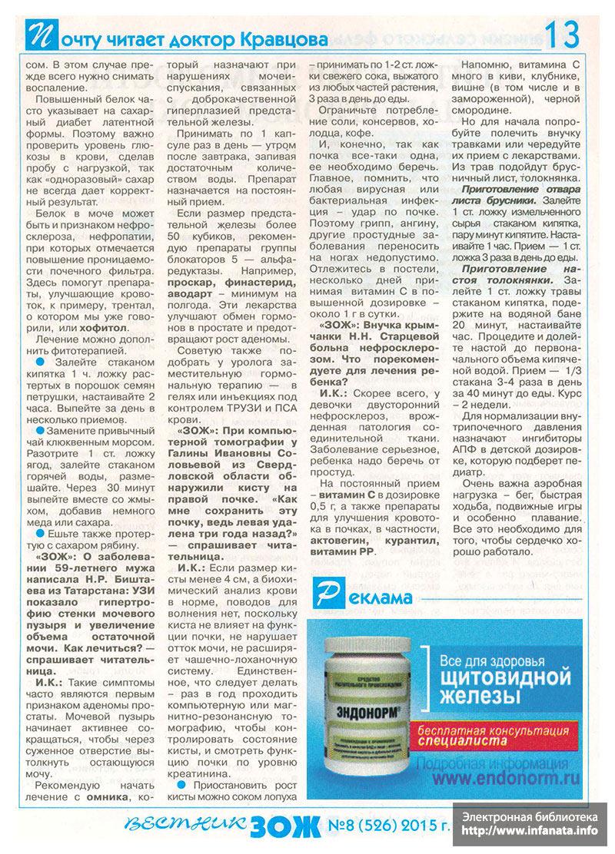 Вестник ЗОЖ №8 (526) 2015 страница 13