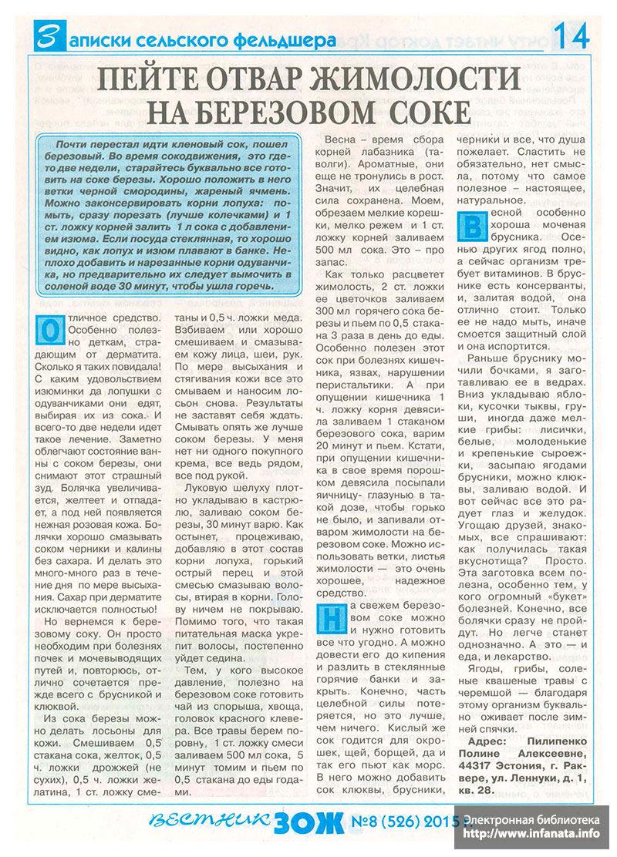 Вестник ЗОЖ №8 (526) 2015 страница 14