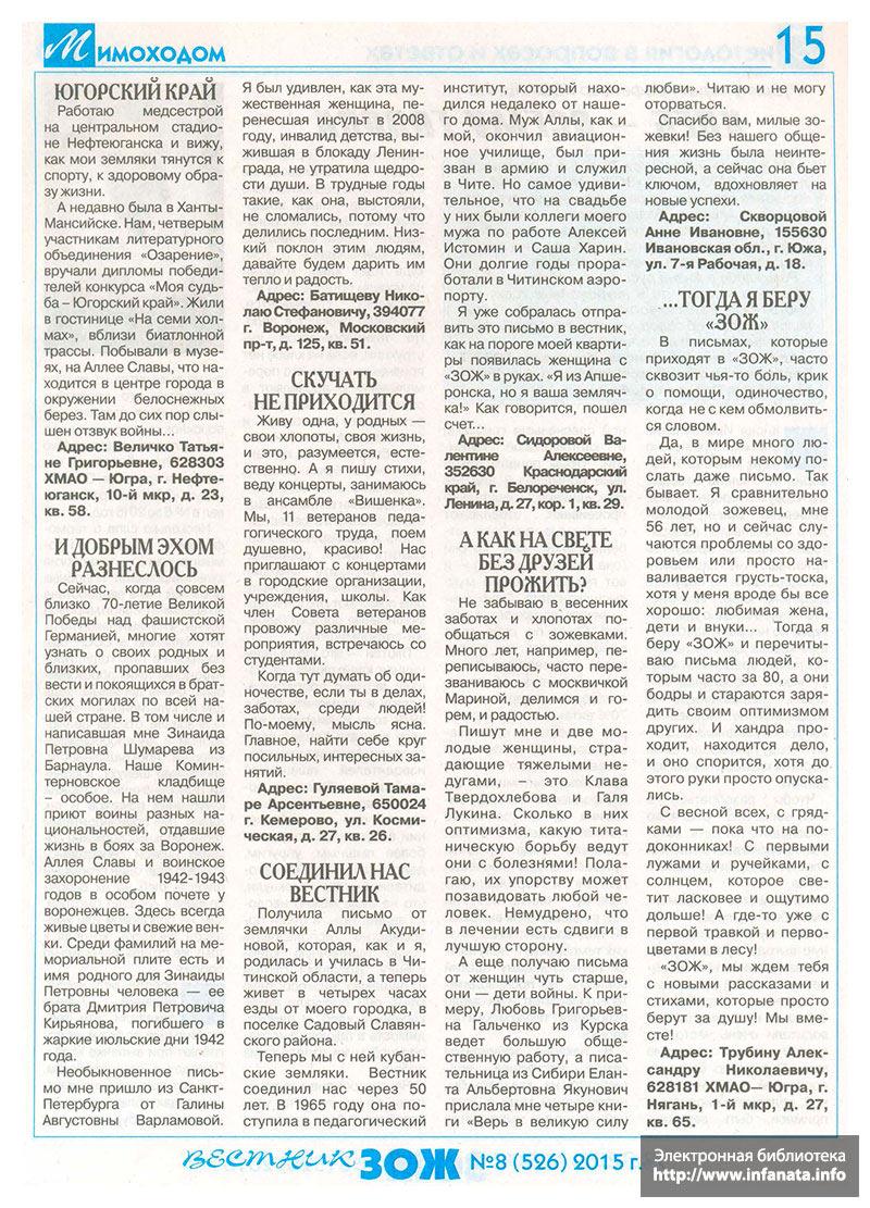 Вестник ЗОЖ №8 (526) 2015 страница 15