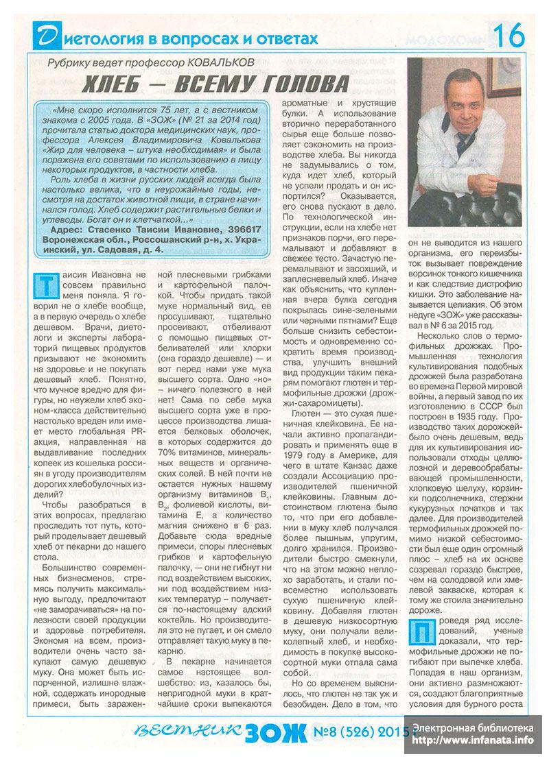 Вестник ЗОЖ №8 (526) 2015 страница 16