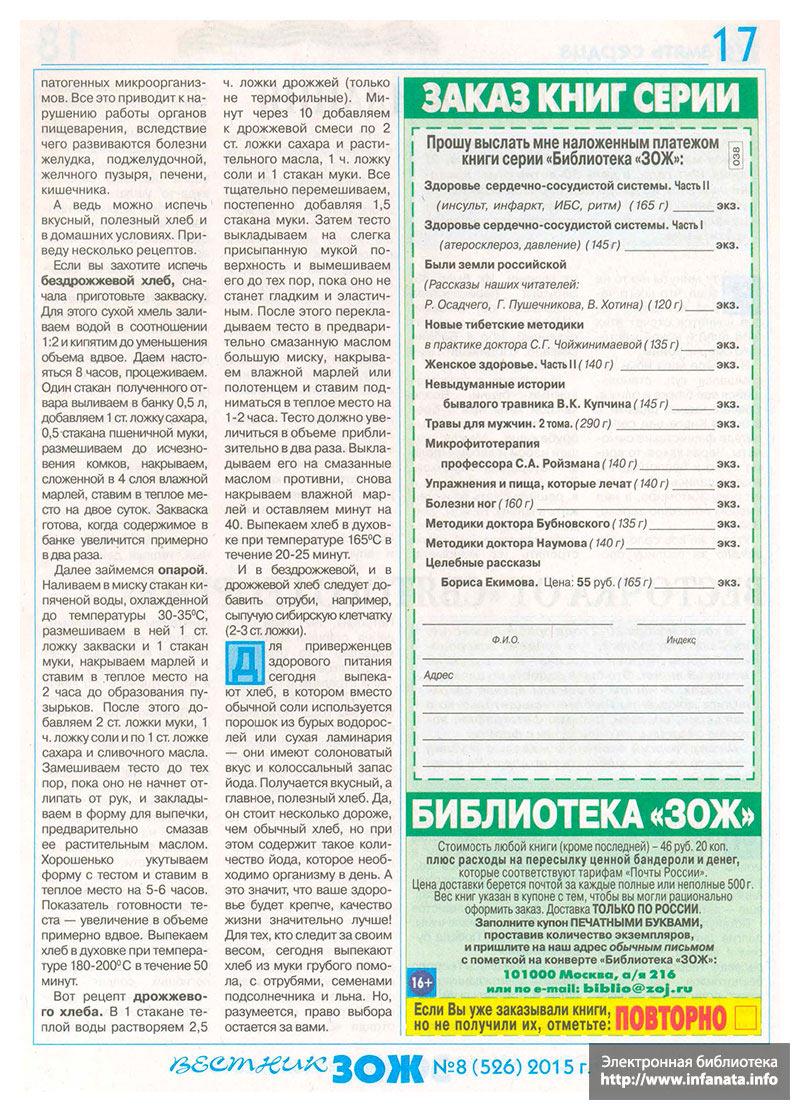 Вестник ЗОЖ №8 (526) 2015 страница 17