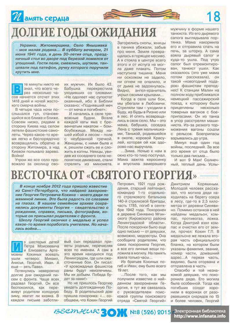 Вестник ЗОЖ №8 (526) 2015 страница 18